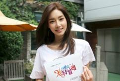 김유미, '내일도 칸타빌레' 첫 촬영