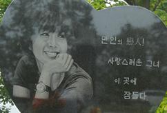 故최진실 추모식···'여전히 해맑은 웃음'