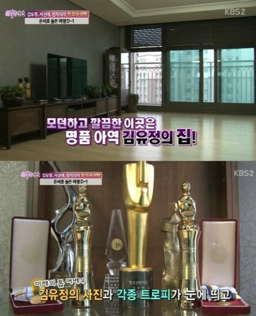 김유정, 소박한 집 공개…거실 한편 트로피 가득 - 세상을 보는 ...