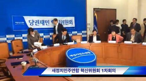 """새정치 혁신위 회의, 조국 교수 """"죽어가는 늙은 정당"""""""
