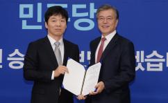 """""""김병관 웹젠 이사회 의장 더불어민주당 입당식"""""""