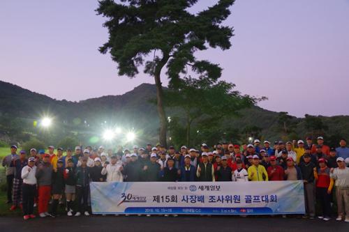 세계일보 조사위원 친선 골프대회 성료