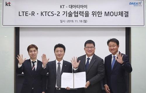 KT, 한국형 열차제어시스템 사업 추진 본격화