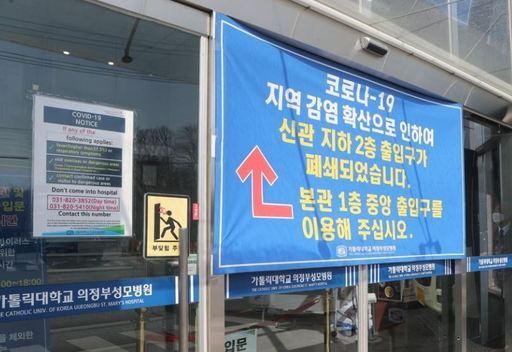 의정부성모병원 의료진·환자 3명, 2차 검사 '양성'…병원내 감염 총 18명 - 세계일보