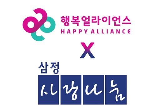 행복얼라이언스 HAPPY ALLIANCE X 삼성 사랑나눔