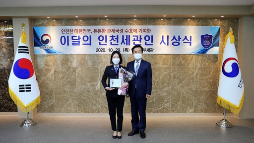'10월의 인천세관인'에 황윤경 관세행정관 선정