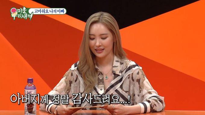 """'미우새' 선미 """"삼 남매 예쁘게 키워준 새아버지께 감사"""" thumbnail"""
