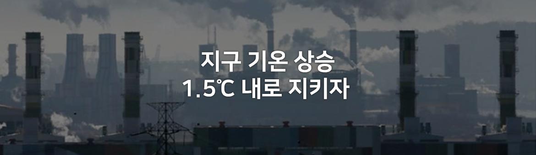 지구 기온 상승 1.5℃ 내로 지키자
