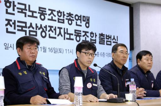 '50년 무노조 경영' 뒤안길로… 삼성전자 노조, 공식 출범 선언