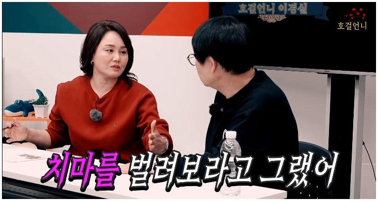 """이경실 선배 코미디언 성희롱 폭로 """"속옷 색깔 보려고 치마를 펴라"""""""